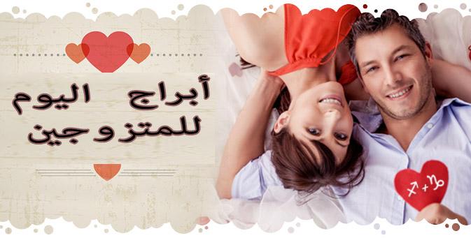 صورة حظك اليوم في الحب , صفات برجك اليوم