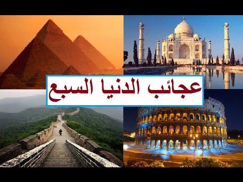 صورة عجائب الدنيا السبع , ترتيب الصحيح عجائب الدنيا