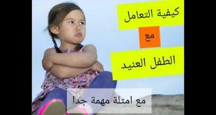 صورة كيفية التعامل مع الطفل العنيد , اساليب التعامل الطفل العنيد