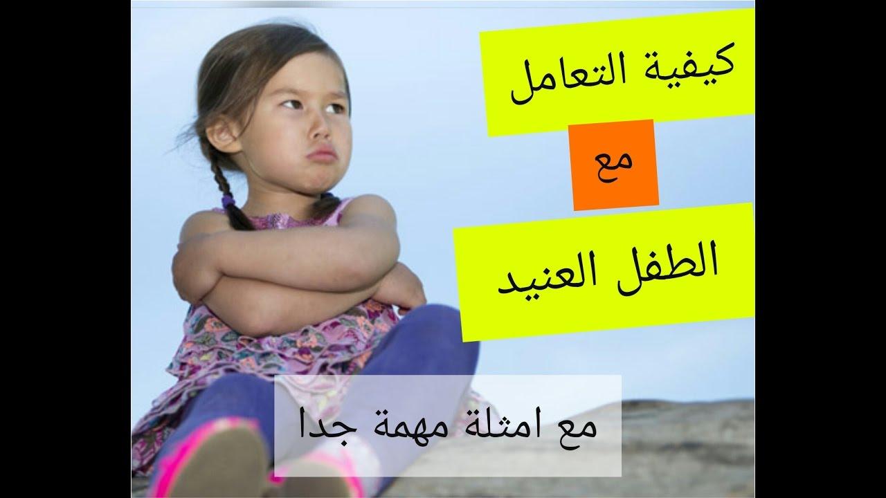 صور كيفية التعامل مع الطفل العنيد , اساليب التعامل الطفل العنيد