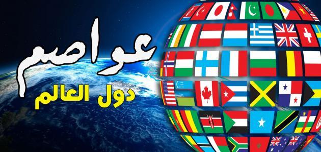 صورة اسماء جميع دول العالم , اهم عواصم دول العالم
