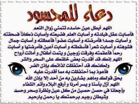 صورة علاج العين , اهم علاجات للعين والحسد