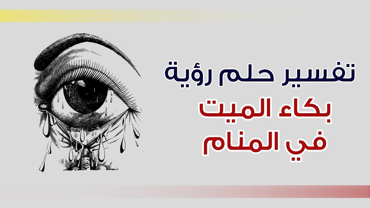 صورة بكاء الميت في المنام , تفسير بكاء المتوفي في الحلم