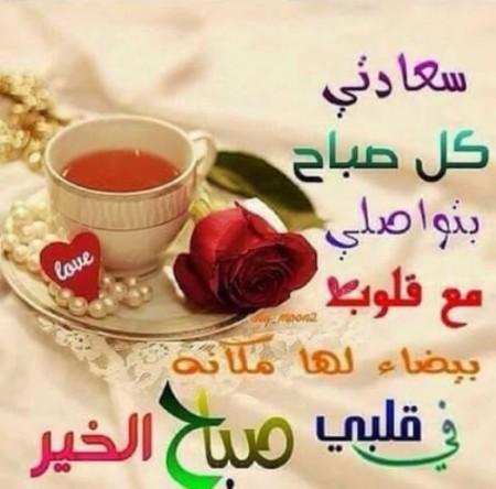 صورة صور صباح العسل , اجمل الصور لصباح العسل