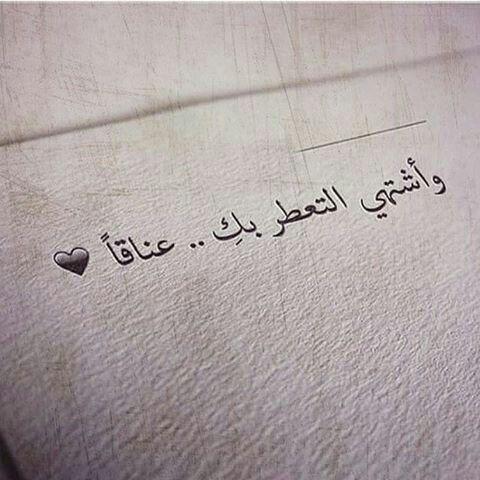 صور كلمات غزل للحبيب , اجمل وارق كلمات الحب