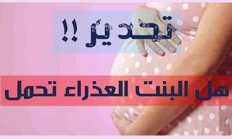 صور هل يحدث حمل بدون ايلاج , حالات حدوث الحمل
