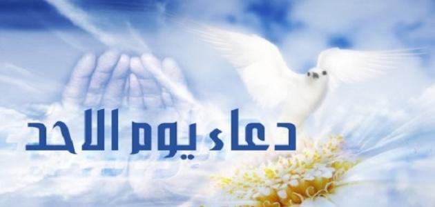 صورة دعاء يوم الاحد , تعرف على ادعية يوم الاحد