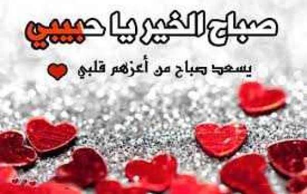 صورة رسائل صباح الحب , اصدق الرسائل واجمل الكلمات