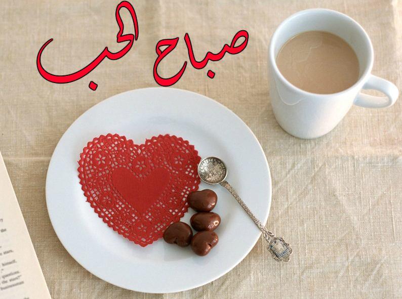 صور رسائل صباح الحب , اصدق الرسائل واجمل الكلمات