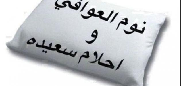 صورة رسائل تصبحون على خير , اجمل رسائل تصبحون على الف خير