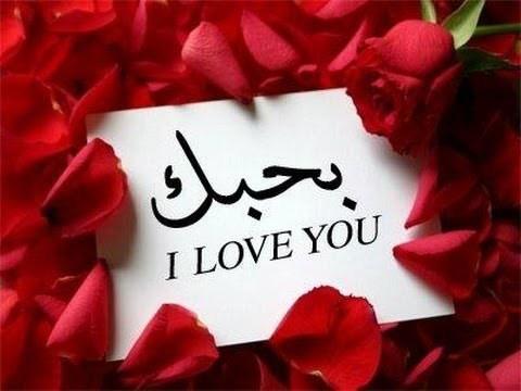 صورة اروع رسائل الحب , اجمل كلمات الحب 2020