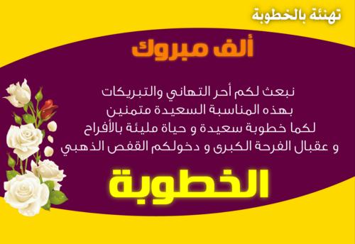 صور عبارات خطوبه قصيره , ارق العبارات السعيدة2019