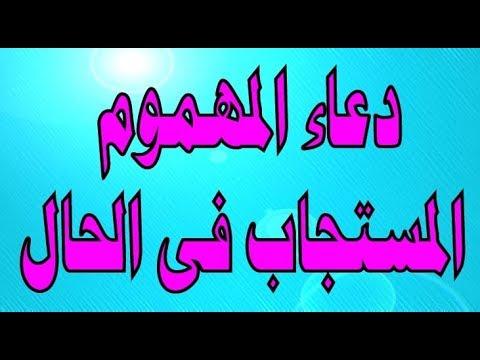 صورة دعاء المهموم , تعرف على ادعية فك الكرب