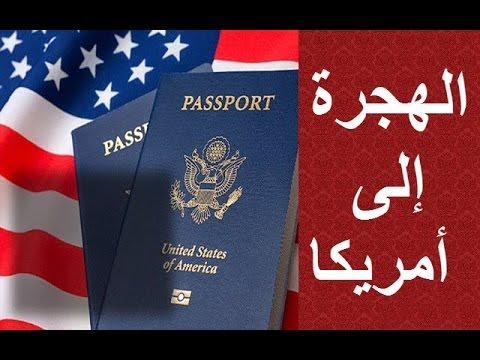صورة الهجرة الى امريكا , خطوات التقدم للهجرة