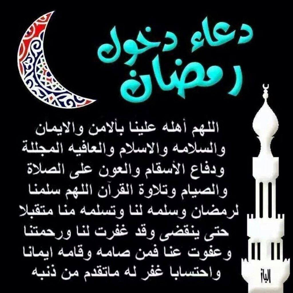 صورة دعاء رمضان مكتوب , افضل الادعية لرمضان
