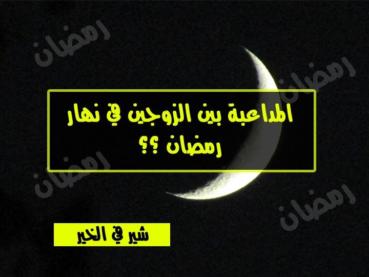 صورة حكم المداعبة في رمضان , تعرف على احكام رمضان