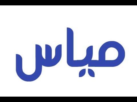 صور معنى اسم مياس , معاني الاسماء 2019