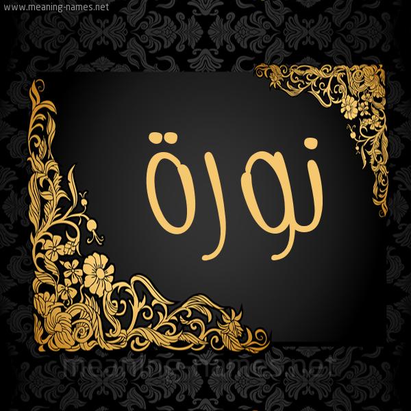صورة معنى اسم نوره , تفسير اسم نوره