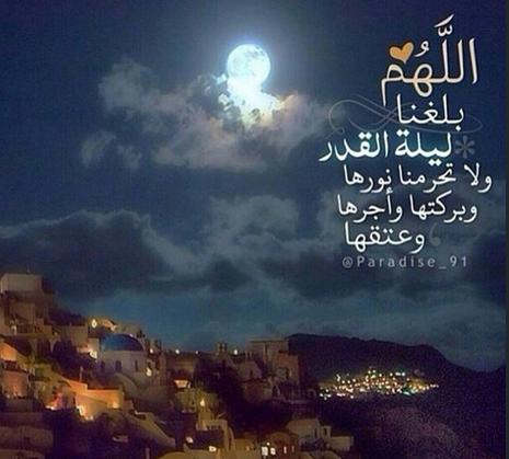 صورة صور عن ليلة القدر , اجمل الصور عن شهر رمضان
