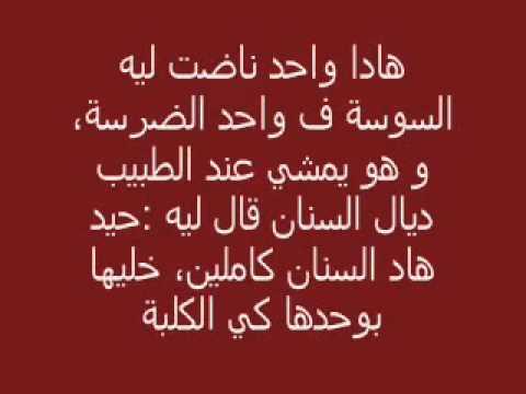 صورة نكت مغربية مضحكة , اجمل الصور المضحكة