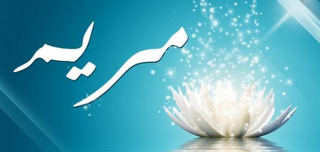 صور معنى اسم مريم , معاني الاسماء العربية