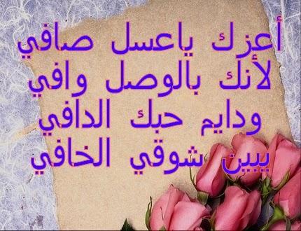 صورة رسائل حب للحبيب الغالي , ارق الكلمات للحبيب