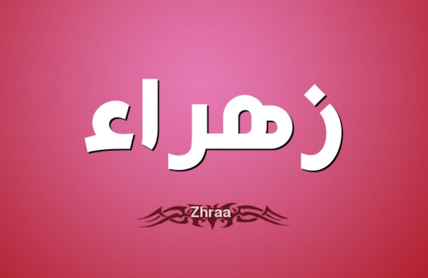 صور معنى اسم زهراء , معاني الاسماء العربية