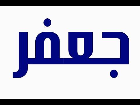 صورة معنى اسم جعفر , معاني الاسماء الحقيقية