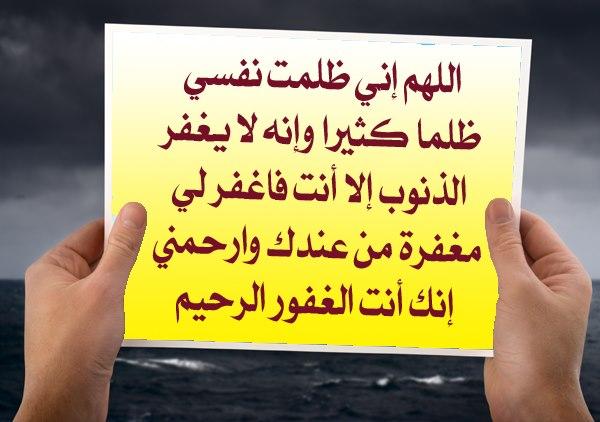 صورة ادعية الاستغفار , اجمل الادعية للاستغفار