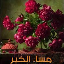 صورة بطاقات مساء الورد , كروت مساء الخير