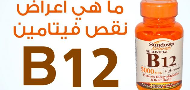 صورة فيتامين b12 , اهميته واعراض نقصة