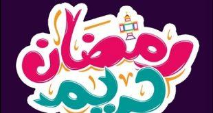 صورة نصائح رمضانية , اهم النصائح التي تهمك في رمضان