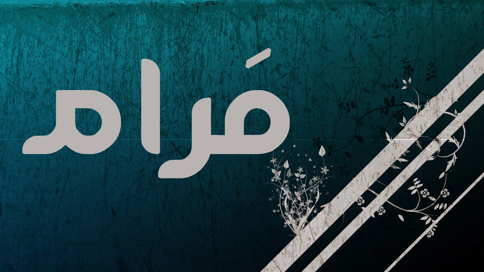 صور ما معنى اسم مرام , معاني الاسماء وحقيقتها