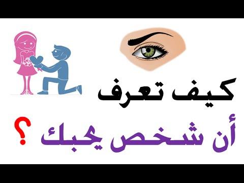 صورة كيف تعرف ان شخص يحبك من عيونه , قواعد لغة الجسد