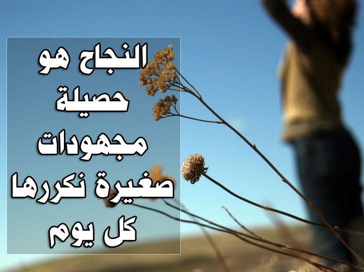صورة حكم عن النجاح , موعظة حسنة عن النجاح