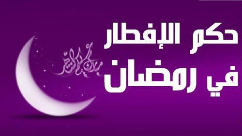 صور حكم الافطار في رمضان عمدا , احكام دينية عن الفطر في رمضان