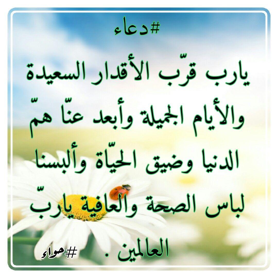 صورة ادعية اسلامية , اجمل الادعية الاسلامية