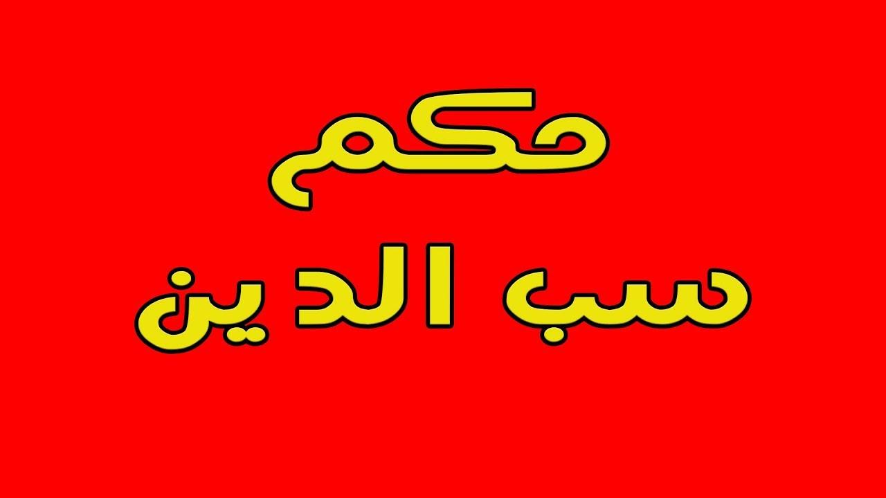 صورة حكم سب الدين , احكام دينية عن سب الدين