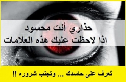 صورة اعراض العين والحسد , وكيف نقي نفسنا منه