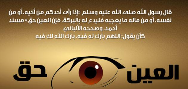 صور اعراض العين والحسد , وكيف نقي نفسنا منه