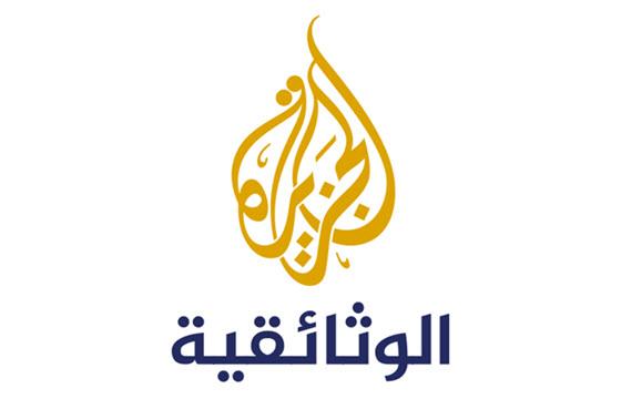 صورة تردد قناة الجزيرة الوثائقية , ترددات القنوات الفضائية