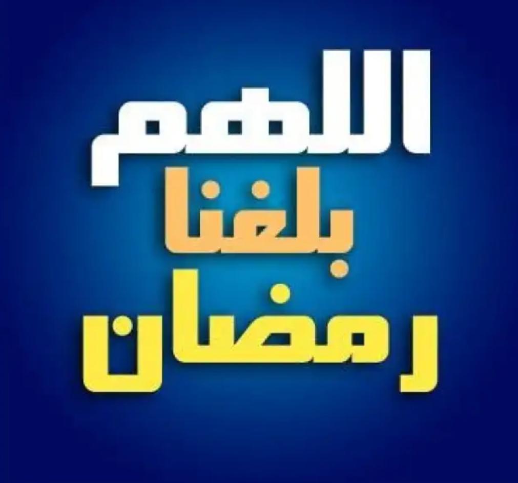 صورة فيديو عن رمضان , اجمل الفيديوهات الرمضانية