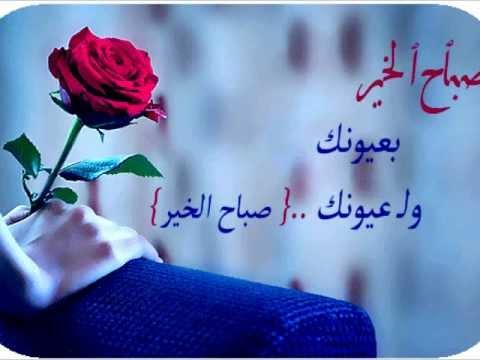 صورة شعر صباح الخير حبيبي , اجمل شعر صباح الخير حبيبى