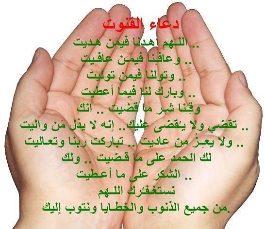 صورة دعاء القنوت , صفة دعاء القنوت