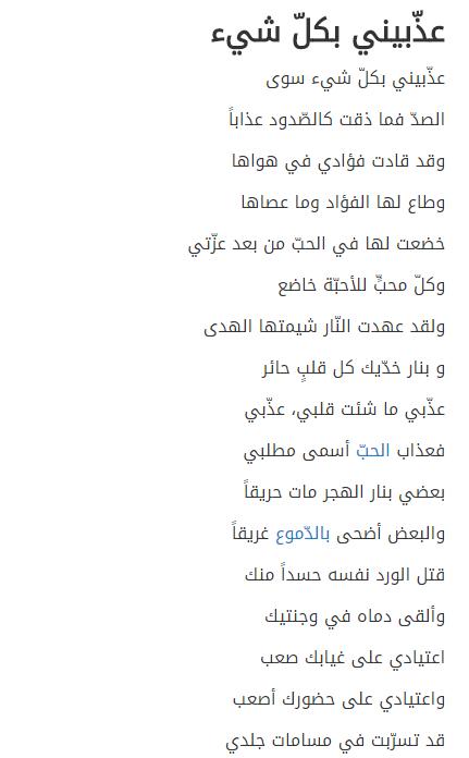 صورة قصائد غزل , اجمل القصائد فى الغزل