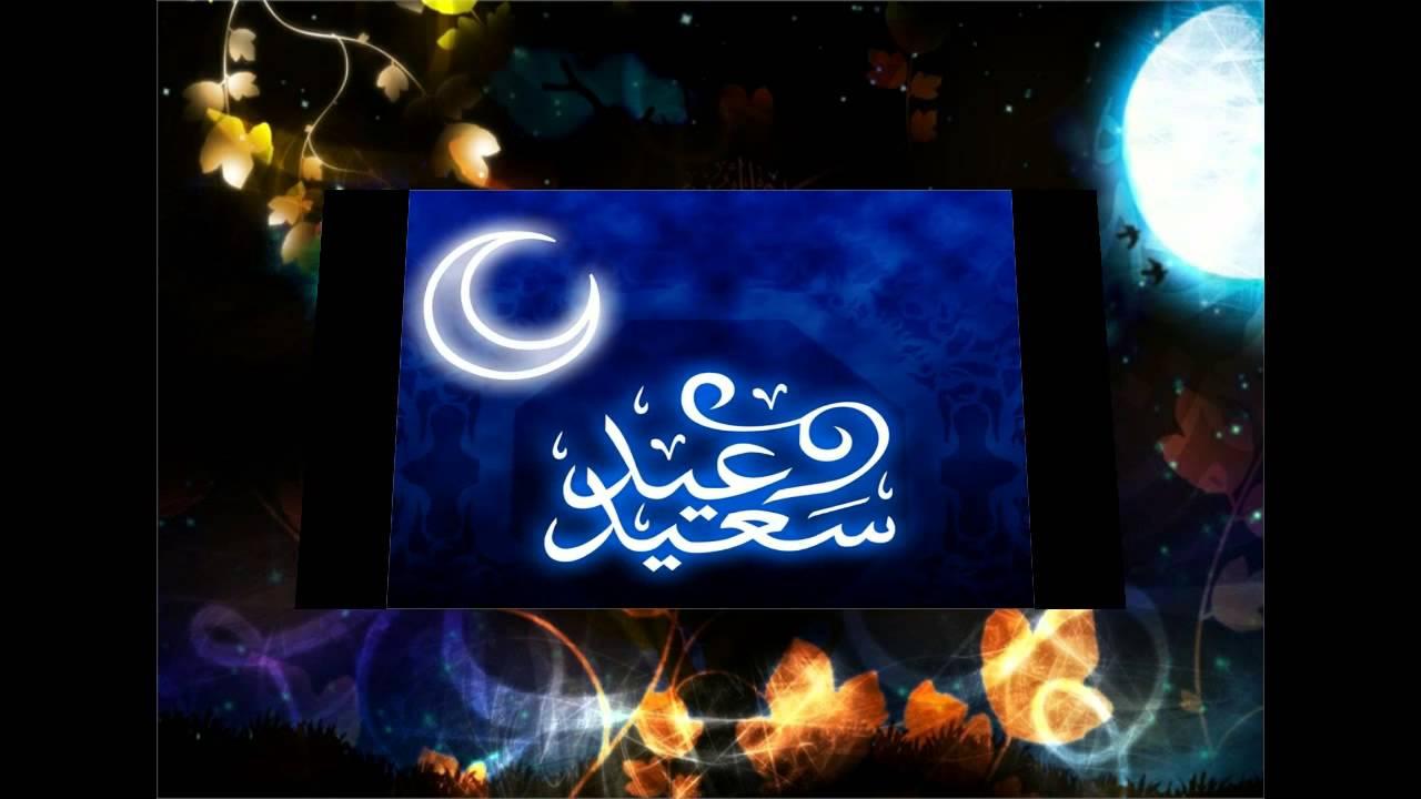 احلى صور للعيد
