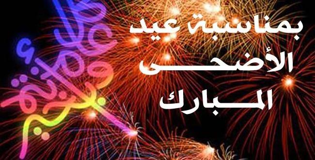 صورة صور للعيد الاضحى , اجمل الصور عن العيد الاضحى
