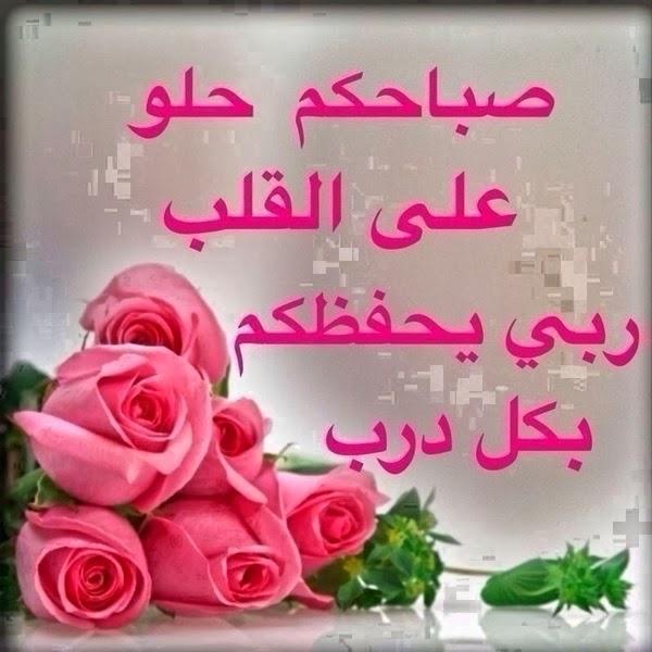 صورة صباح الورد والفل , اجمل صور العبارات الصباحيه