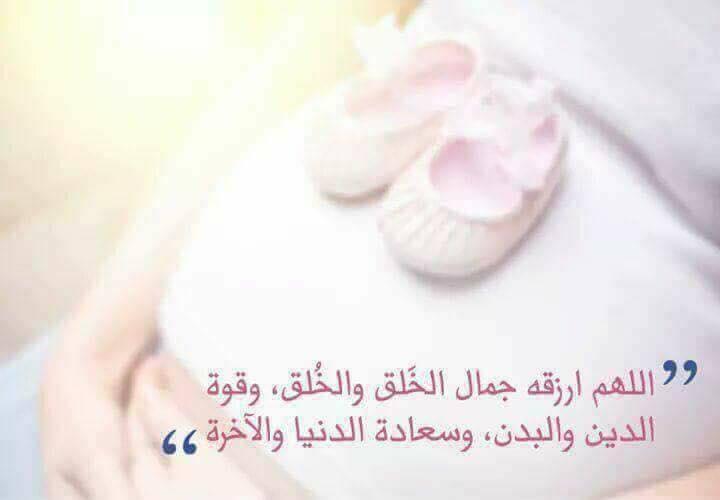 صورة دعاء المولود الجديد , اجمل الادعيه للمولود الجديد