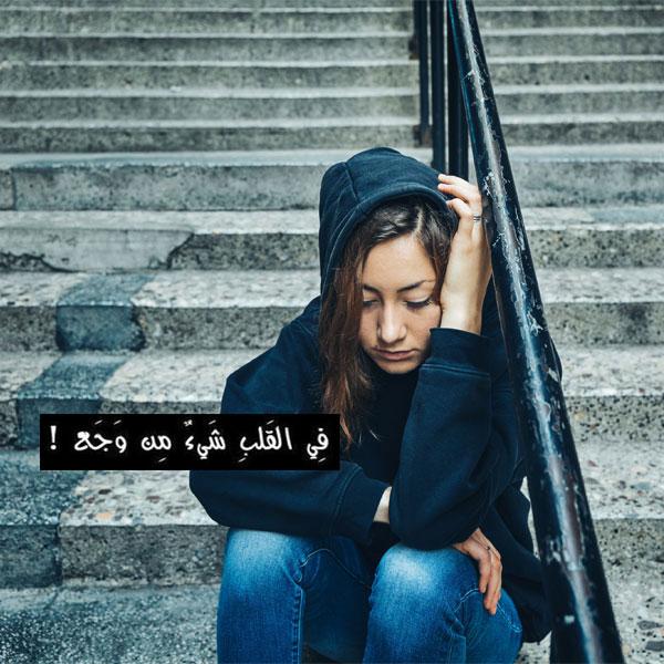 صورة اجمل الصور الحزينة للبنات , افضل الصور الحزينه للبنات